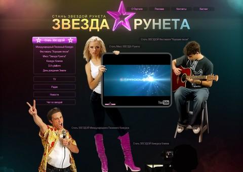 runet-star.ru - Звезда Рунета
