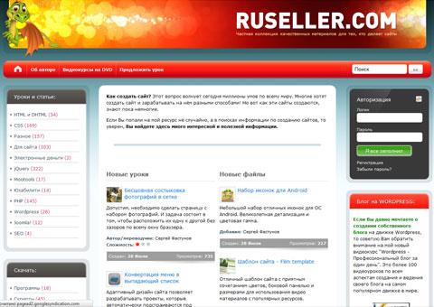 ruseller.com - Частная коллекция материалов для сайтов