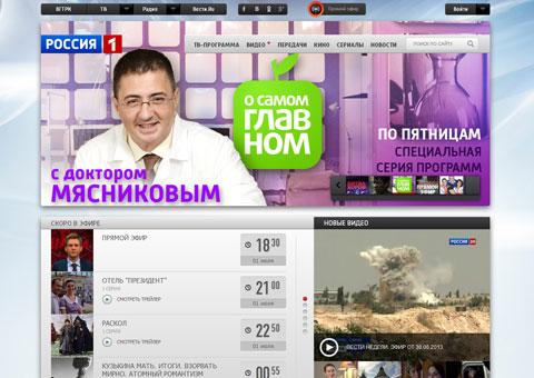 Официальный сайт телеканала Россия