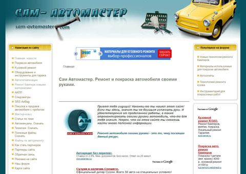 sam-avtomaster.com - Сам автомастер