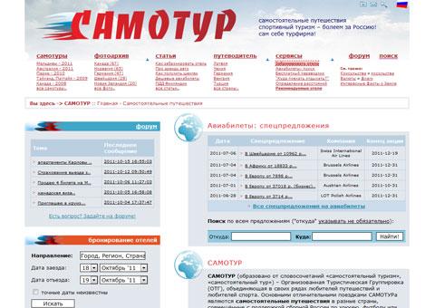 samotur.ru - Самостоятельные путешествия