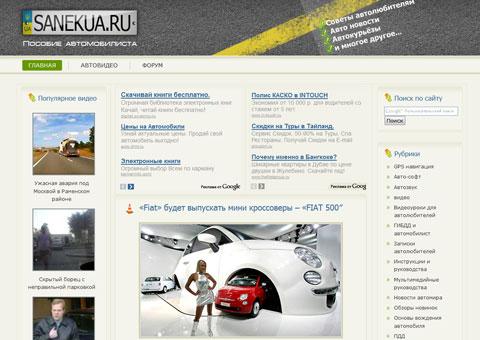 sanekua.ru - пособие автомобилиста