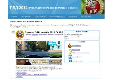 2012pdd.ru - Онлайн ПДД 2012 г.