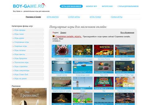 boy-game.ru - Онлайн - игры для мальчиков