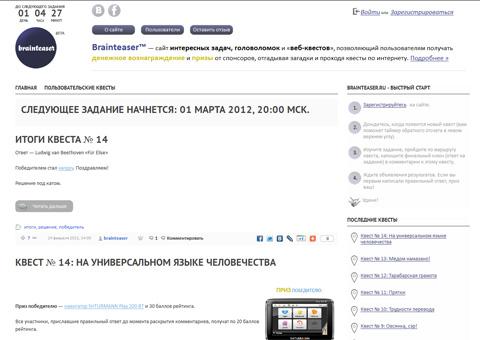 brainteaser.ru - Головоломки, задачи и веб-квесты