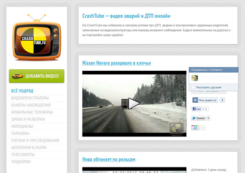 ru.crashtube.tv - Видео дорожных ситуаций