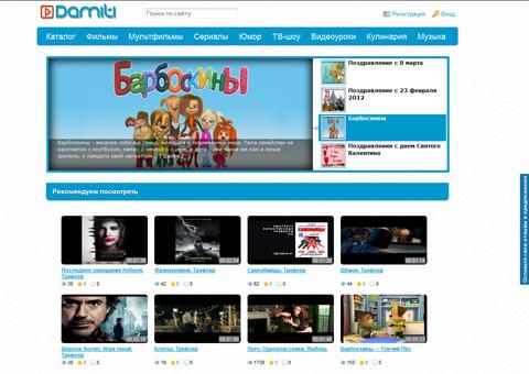 damiti.ru - Развлекательный видео портал