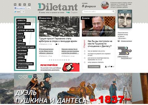 diletant.ru - Дилетант.ру