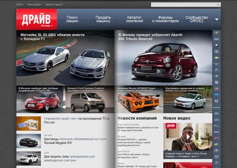 drive.ru - Авто журнал