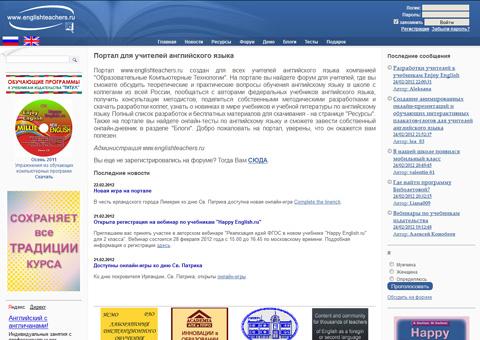 englishteachers.ru - Портал для учителей английского языка