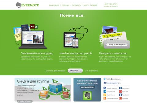 evernote.com - Помни все