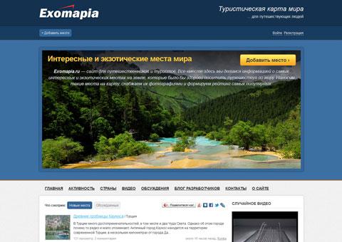exomapia.ru - Интересные и экзотические места мира