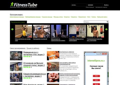 fitnesstube.ru - Обучающее видео по фитнесу и бодибилдингу