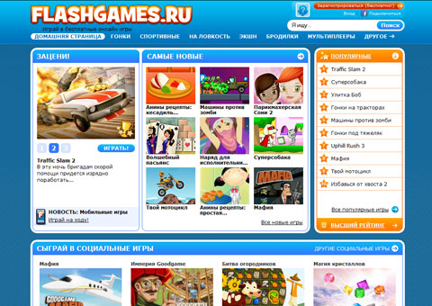 flashgames.ru - Бесплатные онлайн - игры