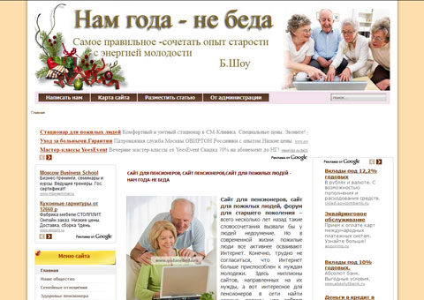 godanebeda.ru - Нам года - не беда