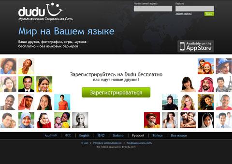 godudu.com - Мультиязычная социальная сеть