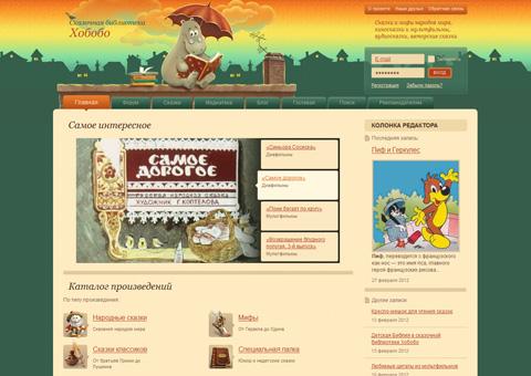 hobobo.ru - Сказки