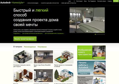 ru.homestyler.com - Онлайн-проектировщик интерьеров