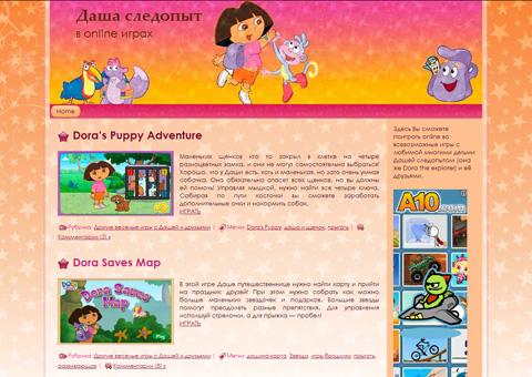 igradora.ru - Даша следопыт - онлайн - игры