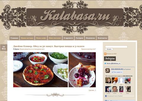 kalabasa.ru - Кулинарный блог
