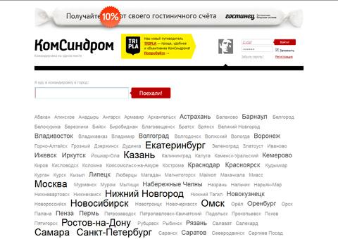komsindrom.ru - Комсиндром