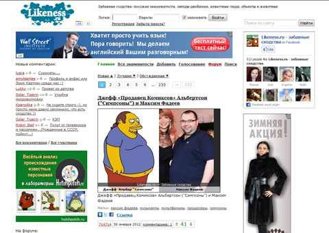 likeness.ru - Забавные сходства