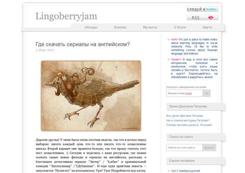 lingoberryjam.com - Блог для изучения английского языка
