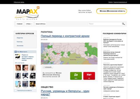 mapax.ru - Карта мнений