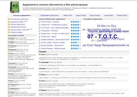 mds.altervision.ru - Бесплатные аудиокниги