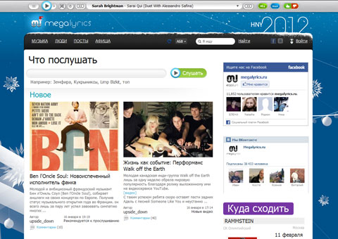 megalyrics.ru - Музыкальная социальная сеть