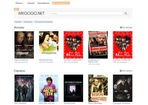 megogo.net - Онлайн - кинотеатр