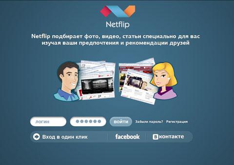 netflip.ru - Поисковик интересных страниц