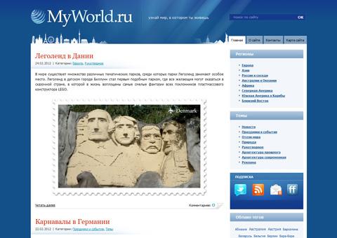 omyworld.ru - Достопримечательности мира