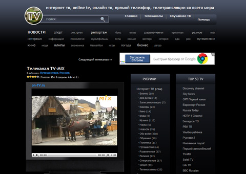 on-tv.ru - Онлайн-телевидение