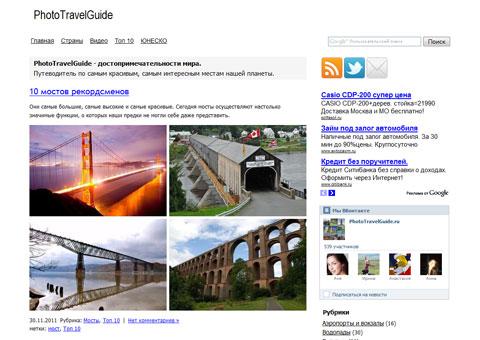 phototravelguide.ru - Достопримечательности мира