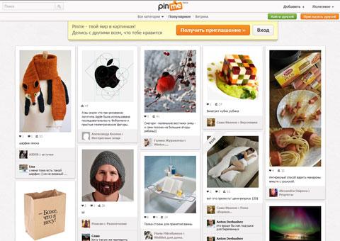 pinme.ru - Мир в картинках