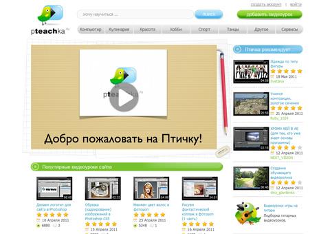 pteachka.ru - Видео уроки