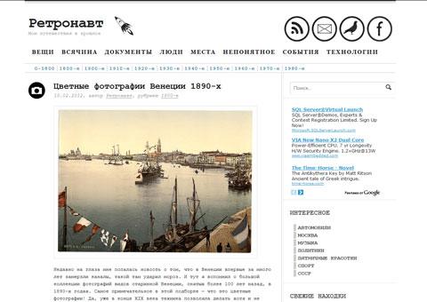 retronaut.ru - Путешествия в прошлое