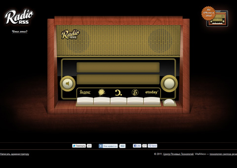 rssradio.ru - Радио RSS