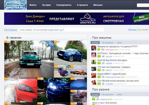 smotra.ru - Сообщество автолюбителей