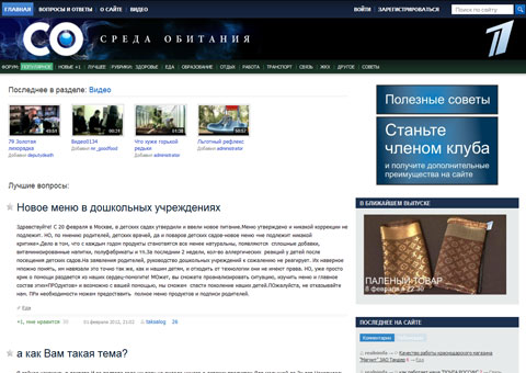 sreda-tv.ru - Среда обитания