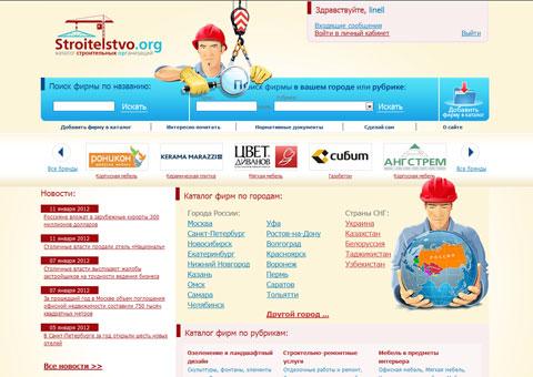 stroitelstvo.org  - Каталог строительных организаций