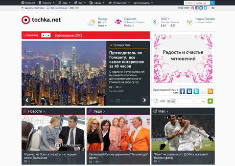 tochka.net - Информационно-развлекательный портал