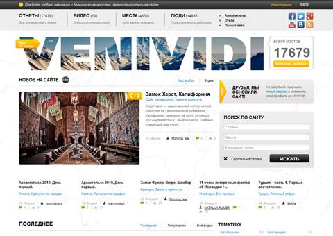 venividi.ru - Отчеты о путешествиях
