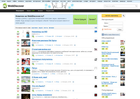 webdiscover.ru - Путешествие по сайтам