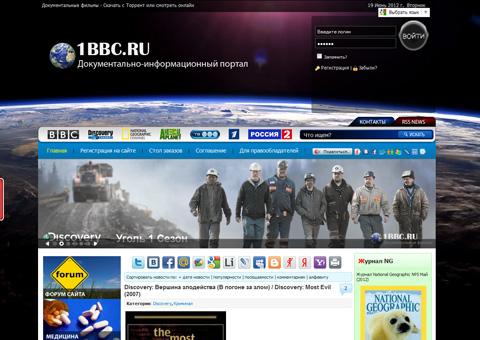 1bbc.ru - Документально - информационный портал