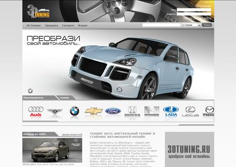 3dtuning.ru - 3D тюнинг