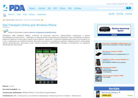 4pda.ru - Обзор мобильных устройств