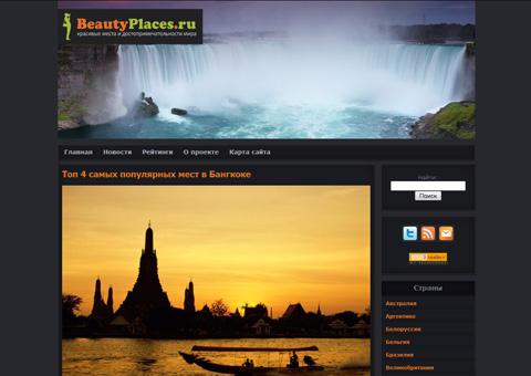 beautyplaces.ru - Красивые места и достопримечательности  мира