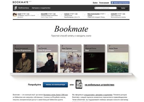 bookmate.com - Онлайн - библиотека